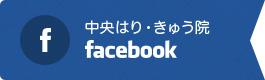 中央はり・きゅう院facebook